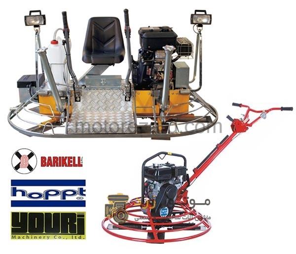 ماله موتوری - موتور زرد فروشنده ماشین آلات ساختمانی