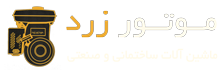 موتور زرد Logo