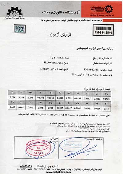 گزارش آزمون تیغه ماله خلیج فارس
