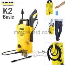 کارواش کارچر k 2 basic