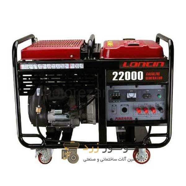 موتور برق لانسین Loncin LC22000 S