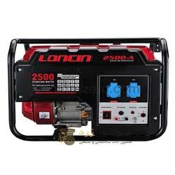موتور برق لانسینLoncin LC2500 AS